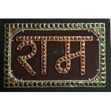 Ram Name Board